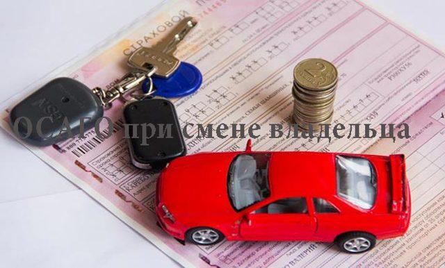 Отмена предоставления ОСАГО при регистрационных операциях, не связанных со сменой собственника