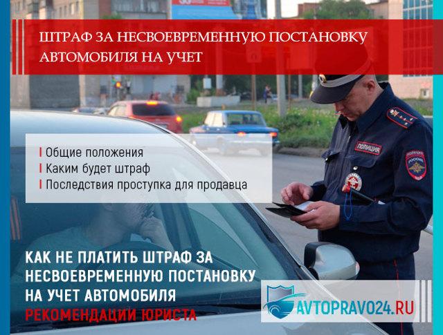 Штраф за просрочку регистрации автомобиля в 2021 году
