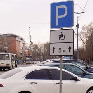 Изменения КоАП 2011. Увеличение штрафа за парковку на местах для инвалидов
