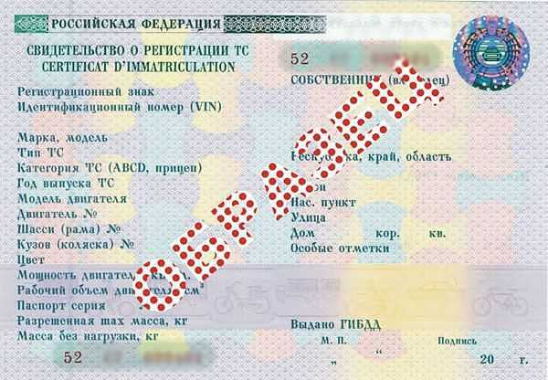 Приложение n 4 Требования к свидетельству о регистрации транспортного средства