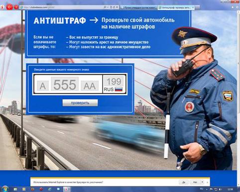 Изменения автомобильного законодательства в 2013 году