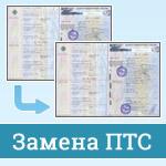 Замена паспорта транспортного средства (ПТС)
