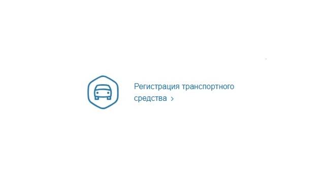Регистрация транспортного средства через Госуслуги в 2021 году