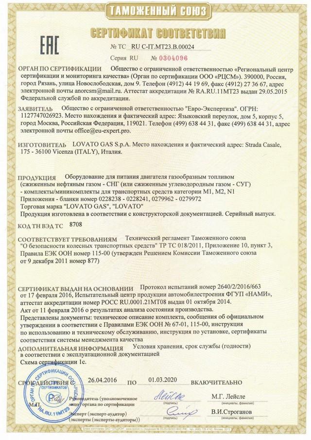 Штраф за ГБО без документов в 2021 году