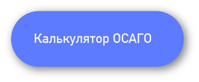 Заключение договора ОСАГО через Интернет с 1 июля 2015 года