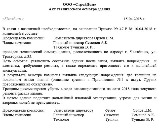 Приложение №3. Форма акта технического осмотра