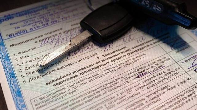 Законопроект о введении электронных справок для водителей
