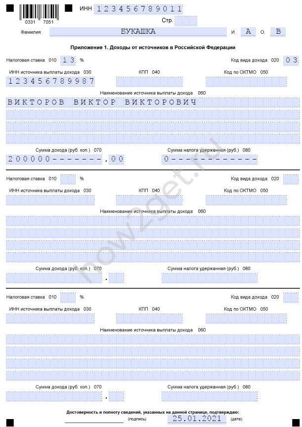 Налоговая декларация при продаже автомобиля в 2021 году