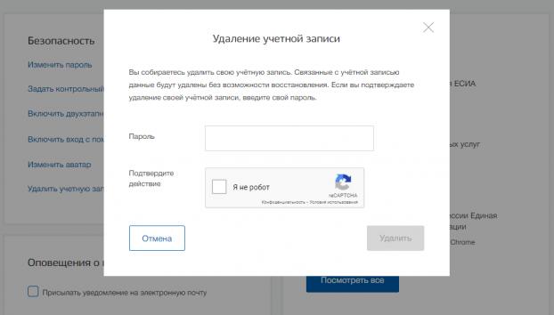 Портал государственных услуг. Часть 2. Регистрация на портале госуслуги