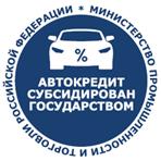 Продление государственной поддержки автокредитования на 2017 год