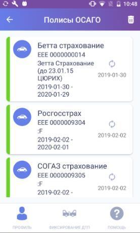 Мобильное приложение ДТП.Европротокол в 2021 году
