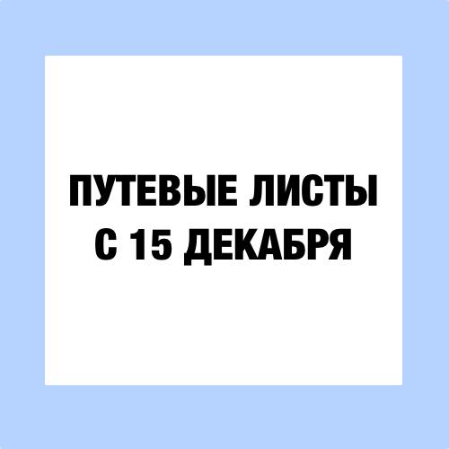 Новые правила заполнения путевых листов с26февраля 2017года