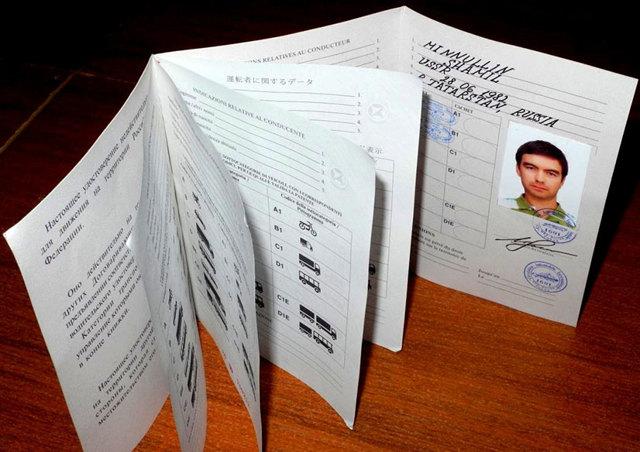 Как получить международные водительские права в 2021 году?