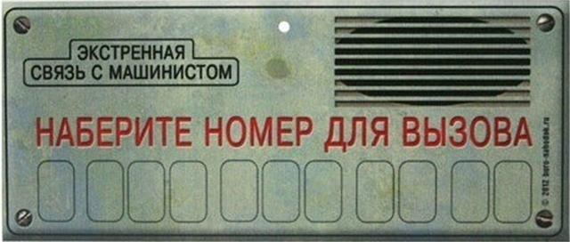 Парковочная табличка под стекло с номером телефона