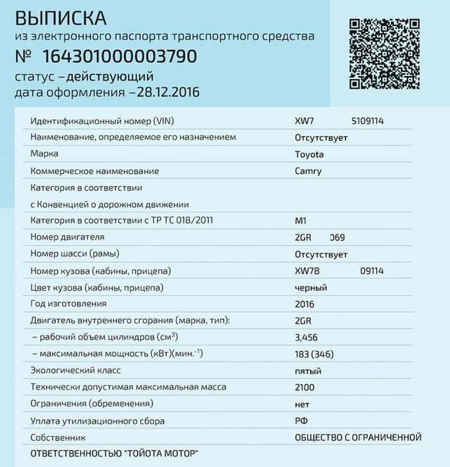 Отмена бумажных ПТС с 1 ноября 2020 года