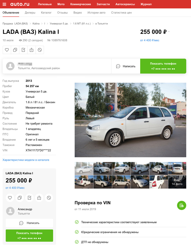 Продажа недавно купленного автомобиля