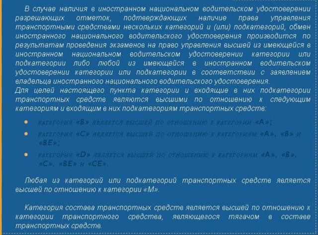 Обязательная замена иностранных прав гражданами России