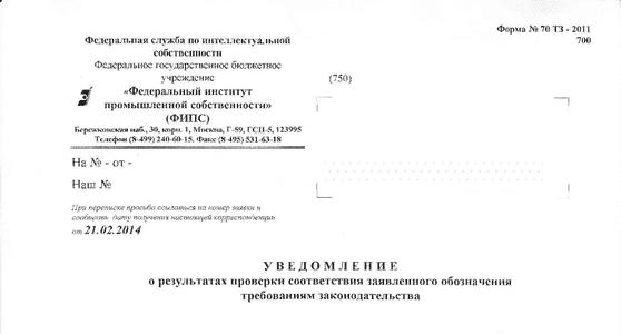 Принятие решения о проведении регистрационных действий либо об отказе в проведении регистрационных действий