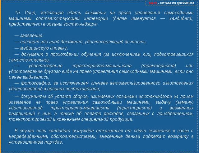 Отмена самостоятельной подготовки при получении удостоверений тракториста-машиниста