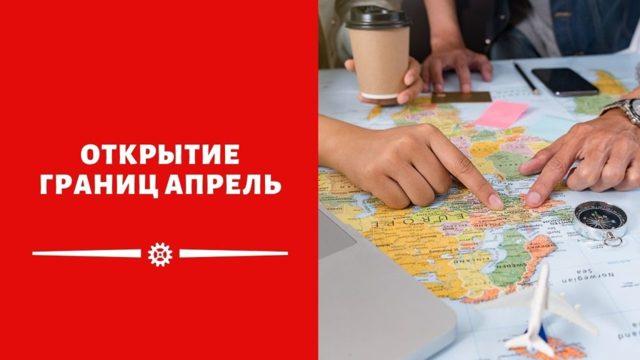 Зеленая карта при въезде в России в 2021 году