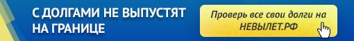 Как проверить ограничение на выезд из России?