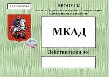 Аннулирование пропусков на въезд в Москву для грузовиков с 16 июня 2018 года