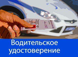Новая иерархия категорий водительских прав