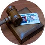 Как сдать права после лишения?