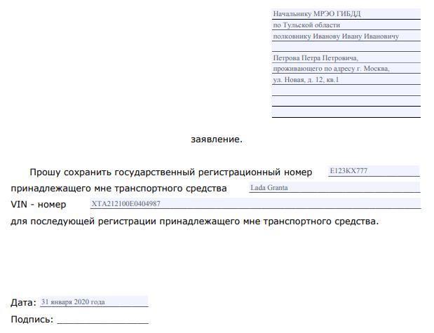 Сохранение документов, послуживших основанием для предоставления государственной услуги, прием регистрационных знаков для хранения и (или) утилизации