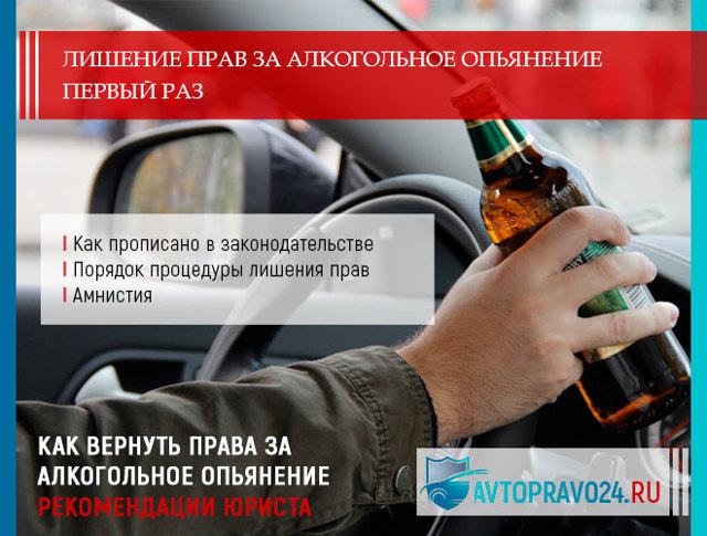 Лишение водительских прав за алкоголь в 2021 году