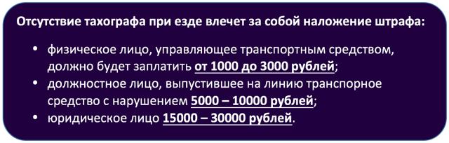 Штраф за тахограф в 2021 году