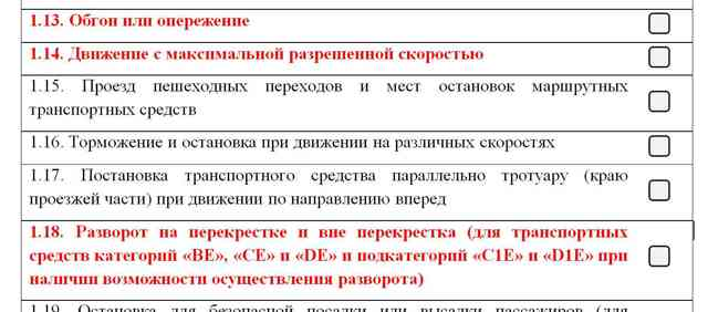 Изменения административного регламента ГИБДД с 14 декабря 2014 года