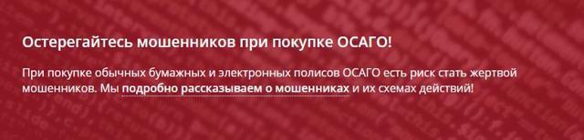 Как купить полис ОСАГО онлайн в Росгосстрах?