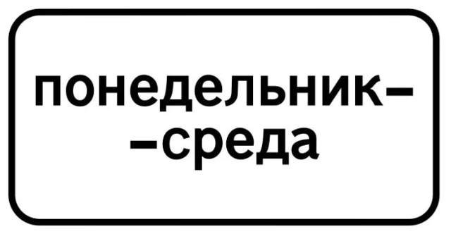 Выделенные штрафы для городов федерального значения (Москвы и Санкт-Петербурга)