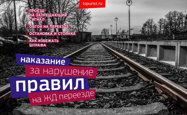 Движение через железнодорожные пути. Правила проезда железнодорожного переезда. Штраф за проезд на запрещающий сигнал светофора на железнодорожном переезде