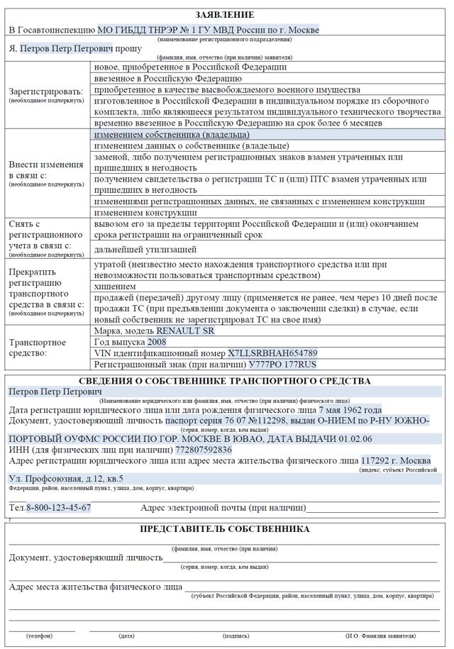 Приложение 1 Форма заявления владельца транспортного средства о совершении регистрационных действий, используемого при предоставлении государственной услуги