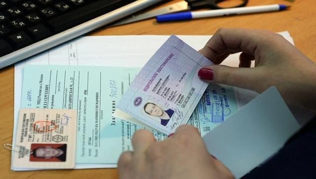 Замена прав через МФЦ в 2021 году