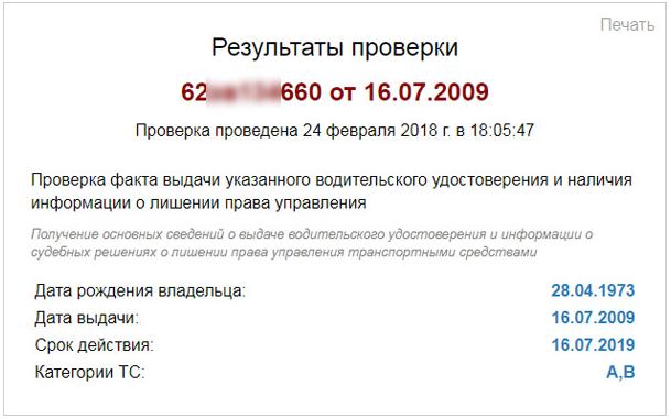 Запрос ГИБДД для проверки подлинности документов