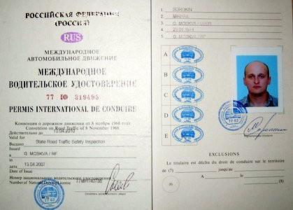 Новое международное водительское удостоверение 2011 года