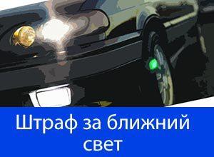 Штрафы ГИБДД за выключенные фары днем в 2021 году