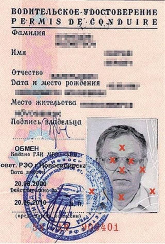 Метки от гаишников на водительском удостоверении и их значения в 2021 году