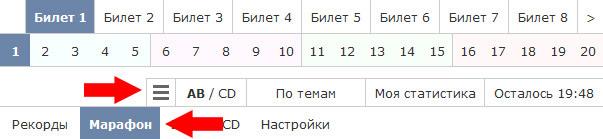 Новые экзаменационные билеты ГИБДД