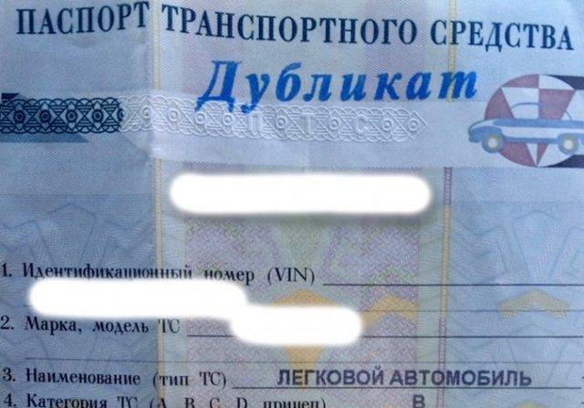 Изменения положения о паспортах транспортных средств с 12 апреля 2011 года. Замена паспорта транспортного средства (ПТС)