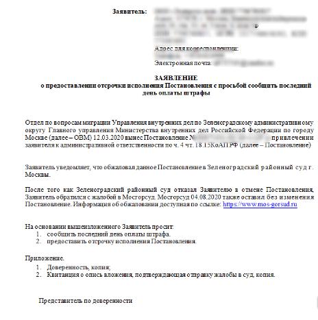 Рассрочка уплаты административного штрафа ГИБДД