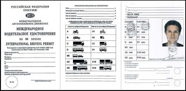 Приложение n 1 Описание образца международного водительского удостоверения