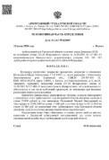 Разъяснение генеральной прокуратуры об использовании иностранных водительских удостоверений