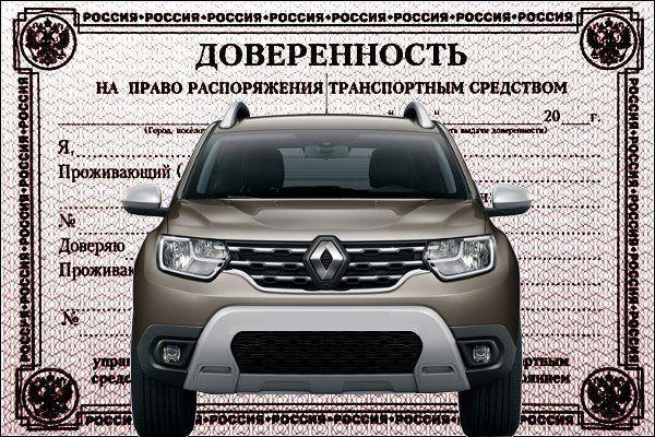 Договор продажи автомобиля, принадлежащего нескольким собственникам