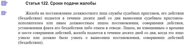 Глава 18. Сроки и порядок обжалования постановлений и действий (бездействия) должностных лиц службы судебных приставов