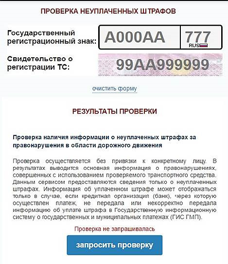 Поиск штрафа ГИБДД по номеру постановления. Обжалование постановления об административном правонарушении