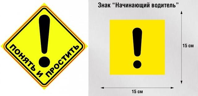 Знак начинающий водитель, учебное транспортное средство или туфелька на заднем стекле автомобиля